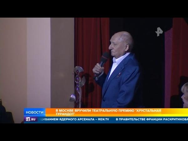 Хрустальная Турандот 2018