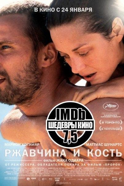 Простой но довольно хорошый фильм о жизни, с прелестной Марион Котийяр. И не говорите, что не уронили ни одной слезы при просмотре.