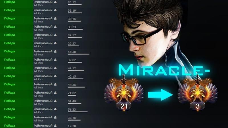 Что происходит на хай ранкеде когда Миракл хочет апнуть ранг