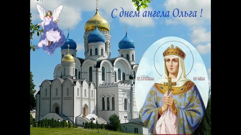 С Днем Ангела Ольга Оленька Олюшка САМОЕ КРАСИВОЕ ПОЗДРАВЛЕНИЕ