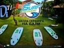 Surf Discovery Русская школа сёрфинга на Бали, Индонезия