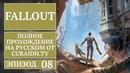 Прохождение Fallout - 08 - Коготь Смерти, Квесты Убежища 13 и Сияние