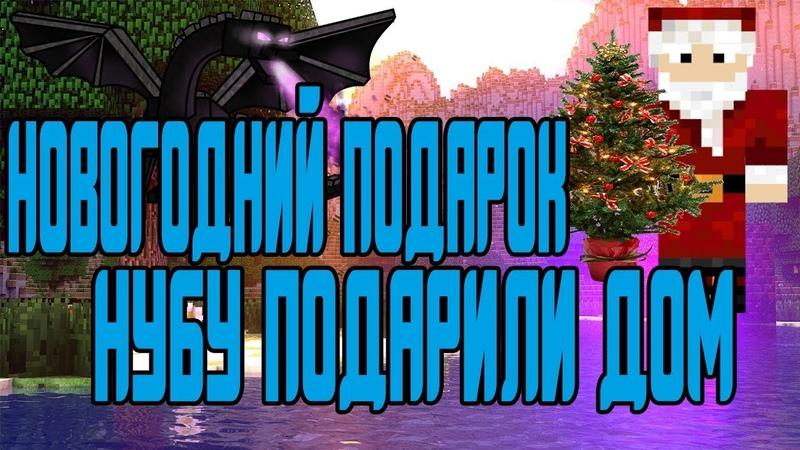 ДЕД МОРОЗ ПОЗДРАВИЛ НУБА С НОВЫМ ГОДОМ / ДРАКОНЫ / НОВАЯ ТЕХНИКА