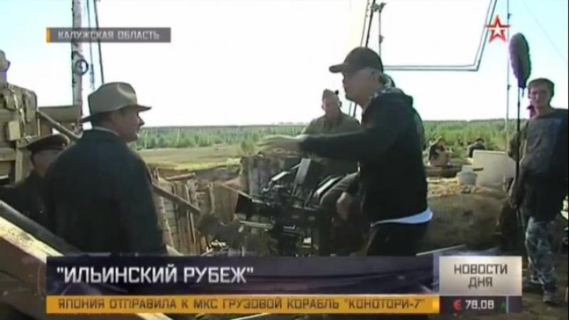 Подвиг Подольских курсантов на кинопленке эксклюзивные кадры со съемок фильма Ильинский рубеж