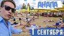 Анапа. 1 сентября в Анапе. Почему школьники продолжают отдыхать? Бархатный сезон Черное море.