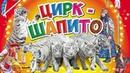 Московский Цирк Шапито - Аттракцион Белые тигры