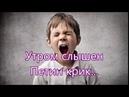 Утром слышен Петин крик - Детский Стих