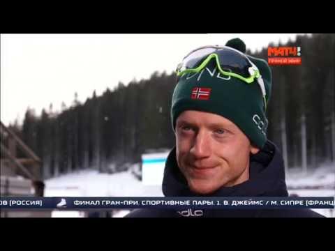 Йоханнес Бё о своей победе, об Александре Логинове и о Мартене Фуркаде (Поклюка 2018)
