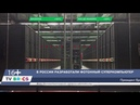 Уникальный фотонный компьютер разработали в России. Китай переходит на «чистую» энергию