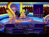 Вопрос про татарские ичиги на шоу «Кто хочет стать миллионером» (11.08.2018)