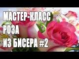 Как сделать розу из бисера. #2