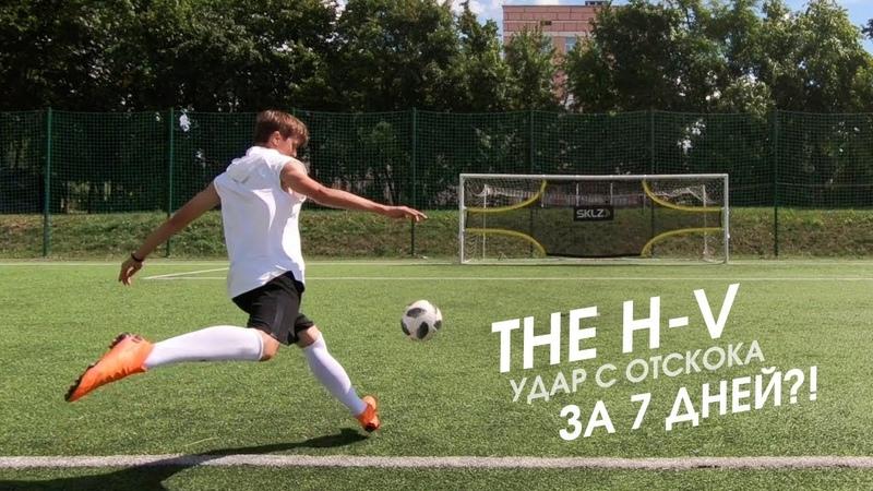 Удар THE H V ЗА 7 ДНЕЙ Удар с отскока Тренировка с Рома Рой STAVR СТАВР и Леша Гуркин
