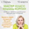 Студия Марины Корпан Пермь