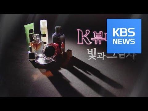 시사기획 창 K뷰티 빛과 그림자 KBS뉴스 News
