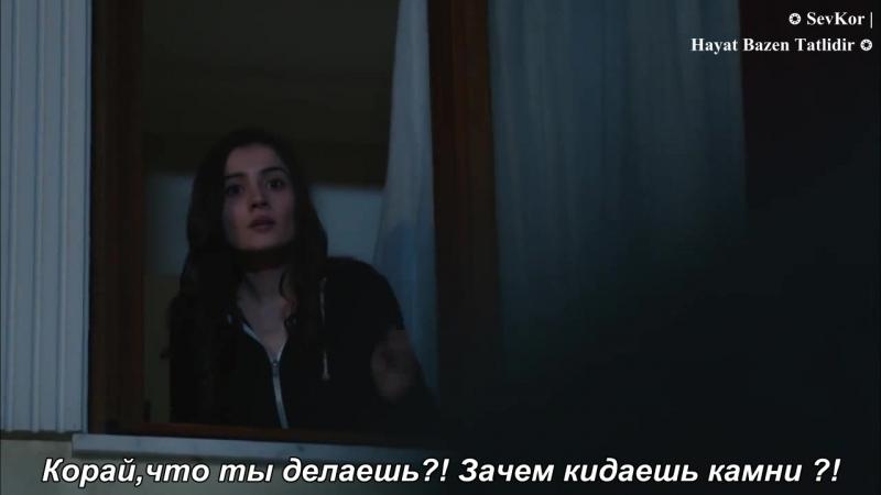 Сон Севды_16серия