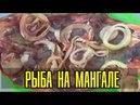 Как приготовить вкусную рыбу на мангале Рецепты из рыбы