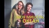 Моя мишель - Океан (live cover)