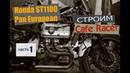 Honda ST1100 - строим Cafe Racer. Часть 1. Седло, рама, стоп.