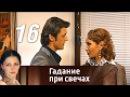 Гадание при свечах. Серия 16 2010 Мелодрама, фантастика @ Русские сериалы