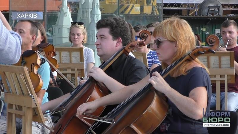 Репетиція просто неба на площі Архітекторів грає оркестр Слобожанський