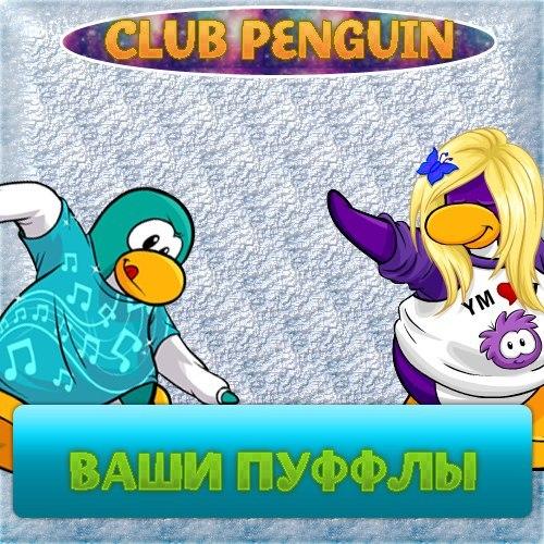 игра клуб пингвинов играть на русском бесплатно