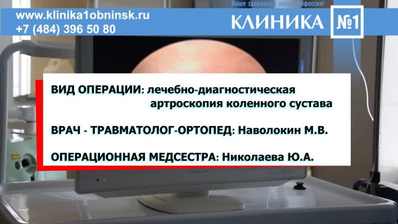 Операция Артроскопия колена. Врач - травматолог-ортопед Наволокин М.В.
