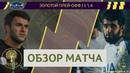 Amateur league КБР 2018|Winter Cup| Золотой Плей-Офф| 1/4 тур. Селлдом - Тоттенхэм. Обзор матча!