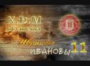 X.D.M || i-i || [11] 720p (xdmofcinema)