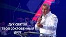 Владимир Мунтян Дух Святой Великий Бог и твой сокровенный друг Гора Моисея 2017