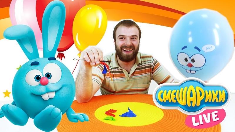 Смешарики Live Крош и Костя лопаем воздушные шарики!