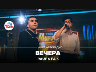Rauf & Faik - Вечера (#LIVE Авторадио)