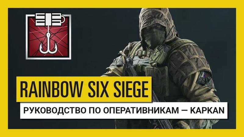 Tom Clancy's Rainbow Six Осада — Руководство по оперативникам: Kapkan