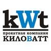 Прокатная Компания «Киловатт»