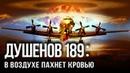 Душенов 189 Еврейский детонатор Третьей мировой