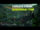 Far Cry 5 стрим Темное время Долбанные гуки
