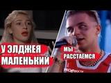 Ивлеева про ЧЛЕН ЭЛДЖЕЯ Как познакомились отношения Насти Ивлеевой и Элджея Вдудь