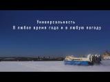Зимние путешествия на судами на воздушной подушке Хивус-48