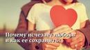 Почему исчезает любовь и как ее сохранить? | Ирина Блонская | Вебинар 13