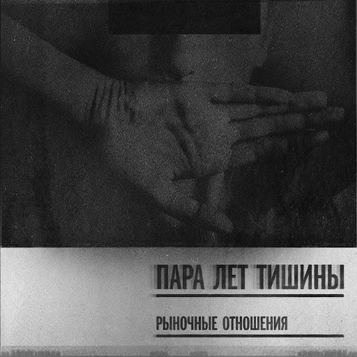 Рыночные Отношения альбом Пара лет тишины