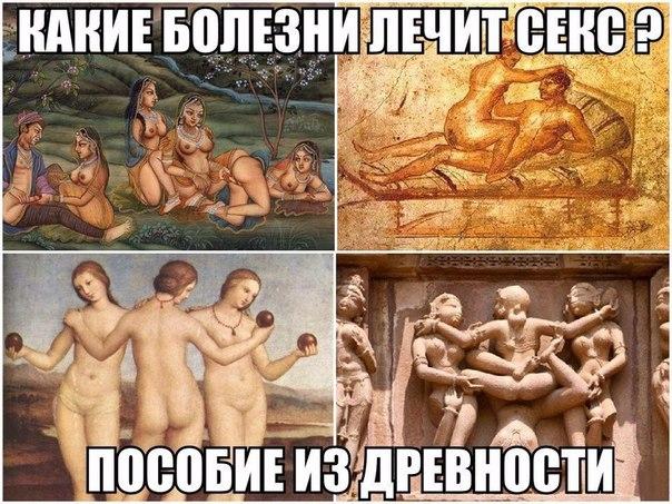 БОЛЕЗНИ ЛЕЧИТ СЕКС