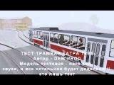 Tatra T6B5 в OMSI. TEST (Dem prod)