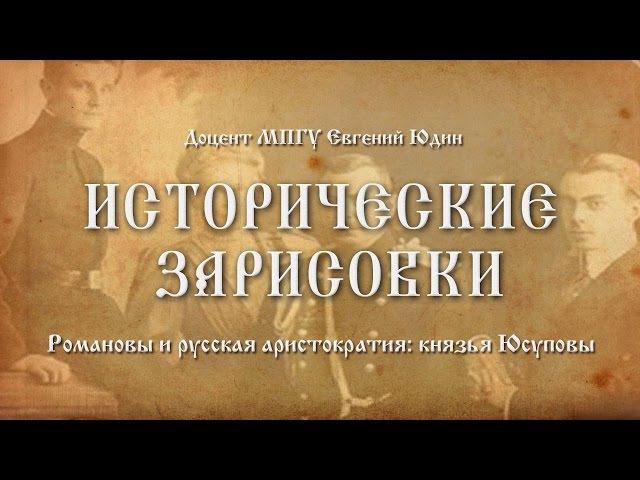 Исторические зарисовки. Романовы и русская аристократия: князья Юсуповы. Доцен...