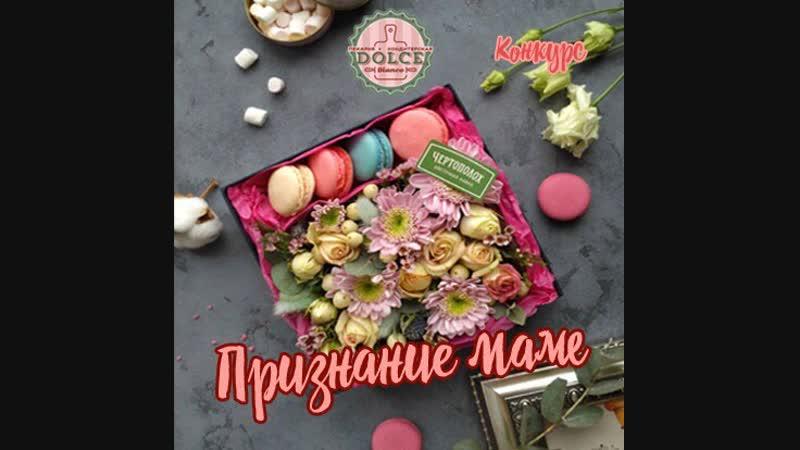 ЧЕРТОПОЛОХ | цветы и букеты | Обнинск и Dolce Bianco • Пекарня • Кондитерская •