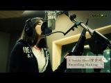 [Eng Sub] 140516 IU 'A Flower Bookmark' Recording Studio BTS - 아이유 꽃갈피 Melon Music Story