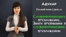 Сложноподчиненное предложение Знаки препинания в сложноподчиненных предложениях Русский язык