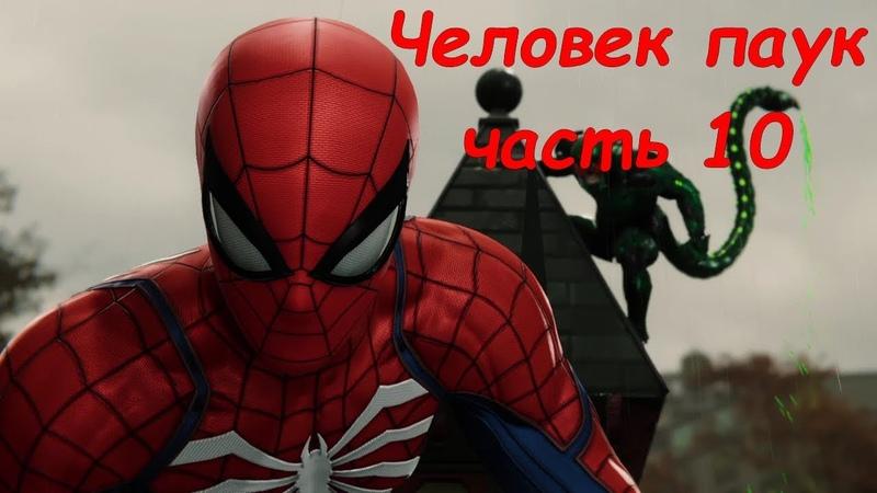 Прохождение Человек паук 2018(PS4): часть 10(без комментариев)