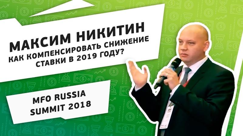Как компенсировать снижение ставки в 2019 году MFO Russia Summit 2018
