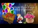 С Днем рождения Мария Ивановна Кожевникова!