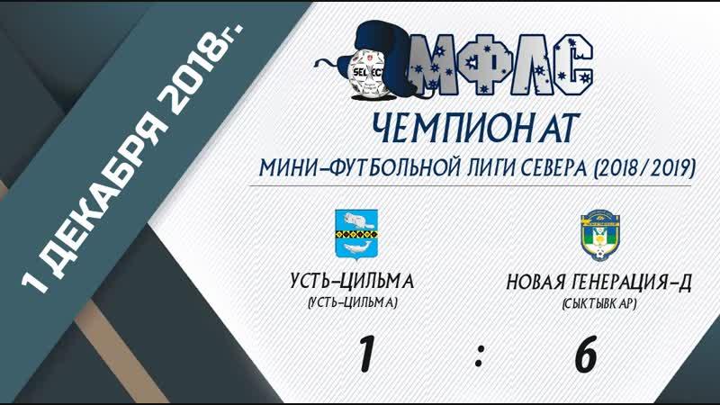 Усть-Цильма - Новая генерация-Д