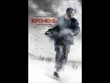 Кремень. Освобождение: (2012) - 4 серия
